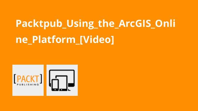 آموزش نحوه ی استفاده از پلتفرم آنلاین ArcGIS